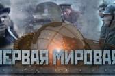 «Первая мировая» и не только: История России идет к телезрителю