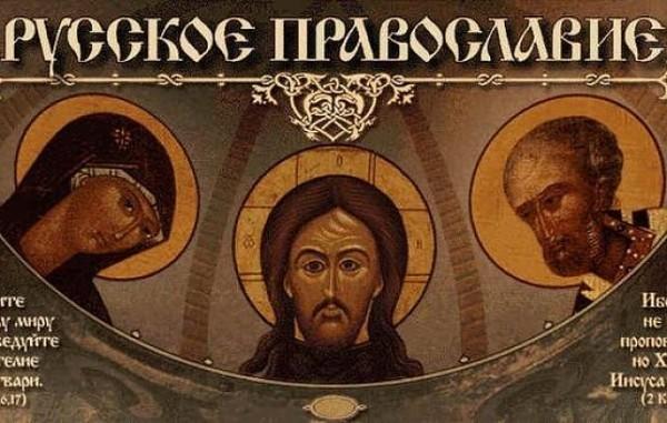 В Москве пройдет Олимпиада по роли православия в истории России