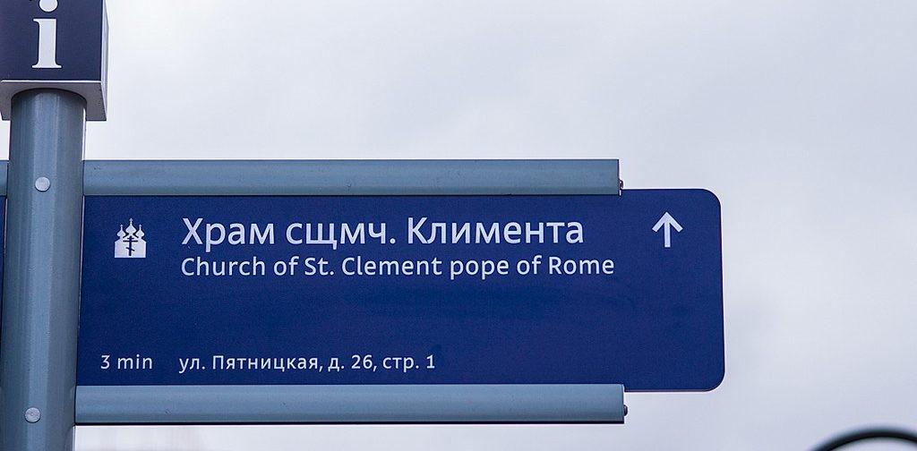 Протоиерей Леонид Калинин о реконструкции Пятницкой улицы, монастырях в Кремле и пешеходных зонах вокруг храма