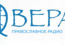 """Как создается православное радио? Разговор о радио """"Вера"""""""
