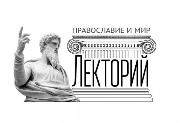 Лекторий Правмира – осенний сезон 2014