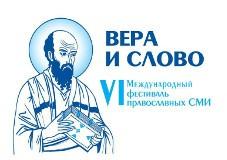 Состоялось награждение участников фестиваля православных СМИ «Вера и Слово»