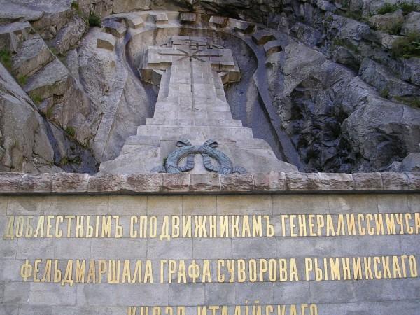 Монумент в Альпах