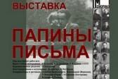 В Костроме откроется выставка писем жертв ГУЛАГа своим детям