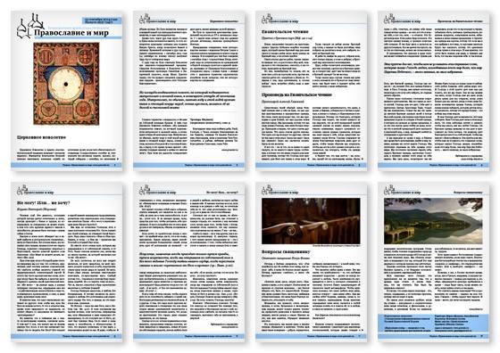 Православная стенгазета № 37 (247)