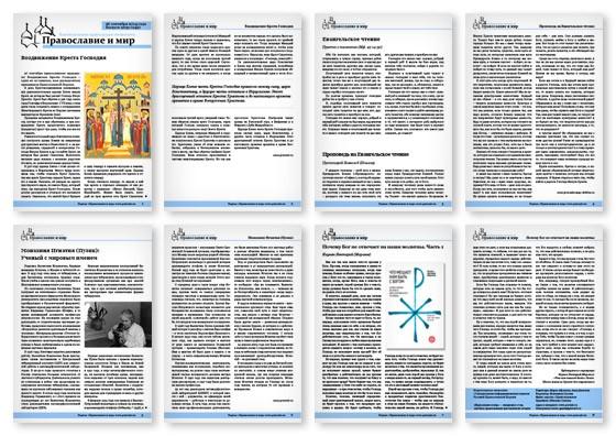 Православная стенгазета № 39 (249)