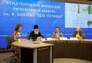 Пресс-конференция о литературном конкурсе «Лето Господне»