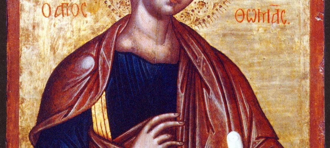 Апостол Фома. Антиномии веры
