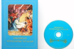 «Библию для детей» на тувинском языке выпустил Институт перевода Библии