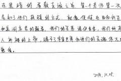 В Хабаровской семинарии впервые прозвучал тропарь святителю Иннокентию на китайском языке