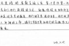 Двое студентов Хабаровской семинарии из Гонконга поставлены во чтецов