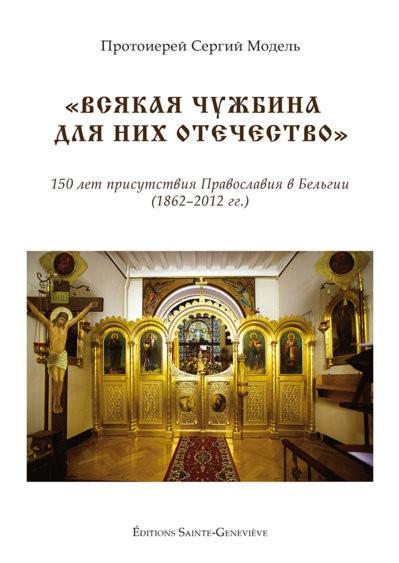 Книга, посвященная 150-летию православия в Бельгии, выйдет в свет в этом году во Франции