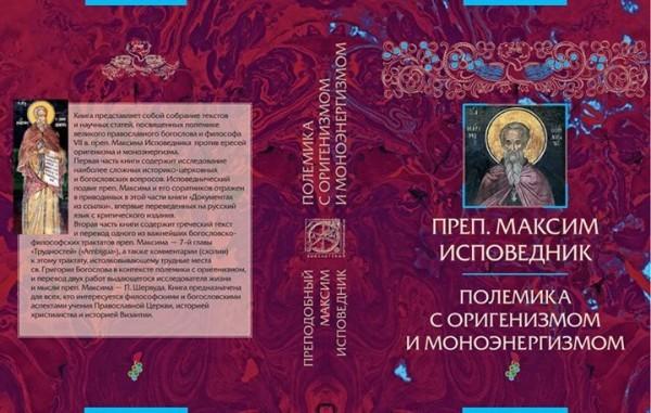 Вышла новая книга о преподобном Максиме Исповеднике
