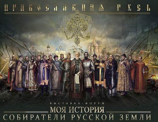 В московском Манеже пройдет выставка «Моя история. Рюриковичи»