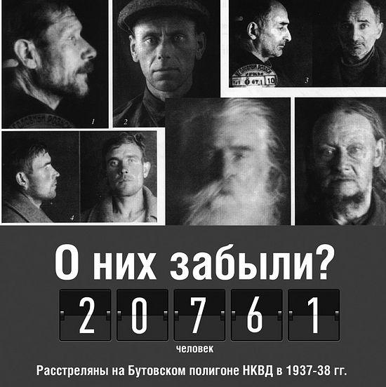 На Бутовском полигоне почтят память жертв политических репрессий