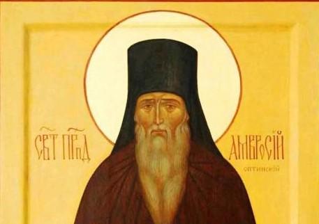 Церковь чтит память преподобного Амвросия Оптинского
