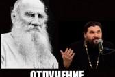 «Отлучение Льва Толстого» – 20 октября в лектории «Правмира»