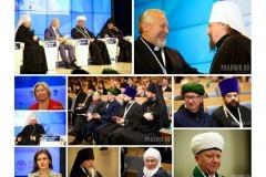 Форум «Религия и мир» — в поисках ответов на вызовы времени