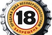 Большинство россиян поддерживает предложение повысить минимальный возраст для продажи алкоголя