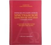 Издательство Московской Патриархии выпустило «Греческо-русский словарь христианской церковной лексики»
