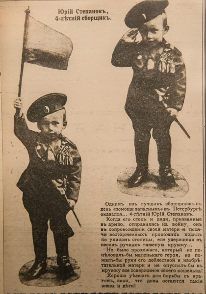 Четырехлетний Юра Степанов вместе с матерью собирал пожертвования солдатам на улицах столицы