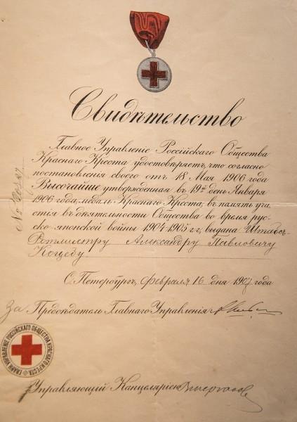 Свидетельство о награждении медалью Красного Креста Штабс-Ротмистра А.П. Коцева