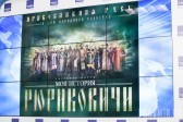 В Москве открывается экспозиция «Династия Рюриковичей»