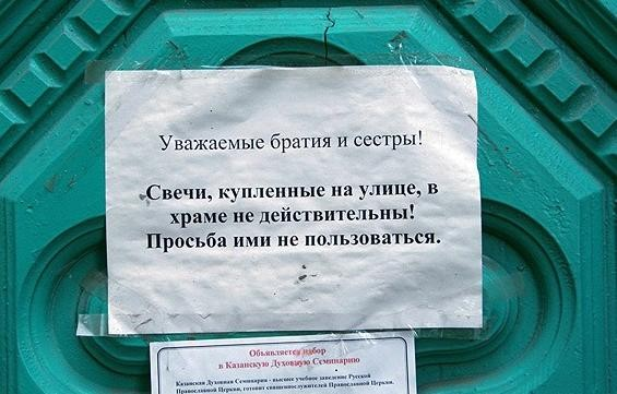 Недействительные свечи, психоустойчивые уборщики и другие церковные объявления