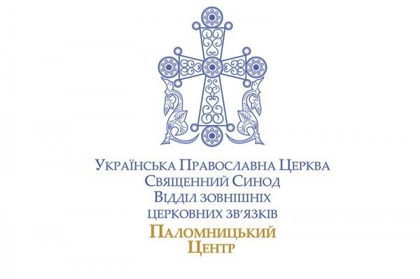 В Украинской Православной Церкви появилась еще одна паломническая служба