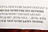 Всеукраинский Апологетический Центр призывает власти защитить Церковь от провокаций 14 октября