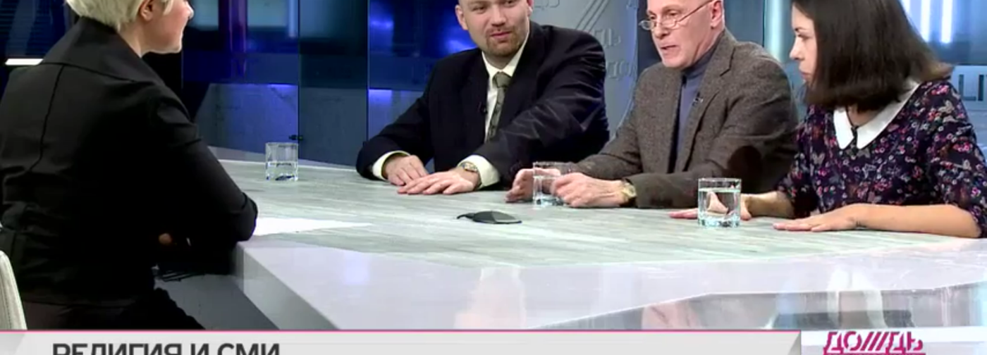 Освещение событий в СМИ и религиозные медиа — дискуссия на телеканале Дождь