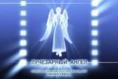 В Москве пройдет XI Международный благотворительный кинофестиваль «Лучезарный ангел»