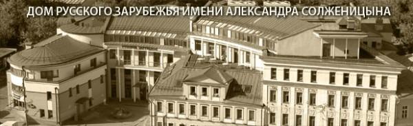 В Москве состоялась конференция, посвященная святости в творчестве представителей русской эмиграции