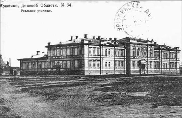 Урюпинское реальное училище
