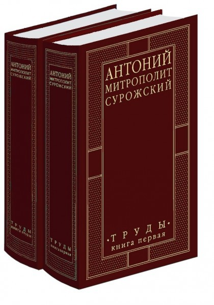 В год столетия митрополита Сурожского Антония выйдет в свет новое издание его «Трудов»