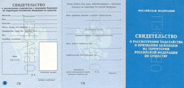 Фото: fms.gov.ru
