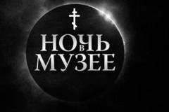 В Хабаровской епархии состоится «Православная ночь в музее»