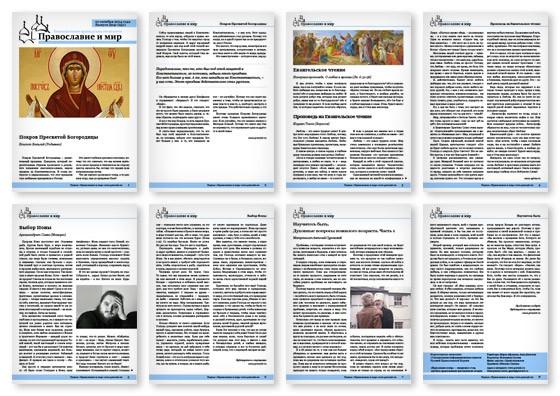 Православная стенгазета № 41 (251)