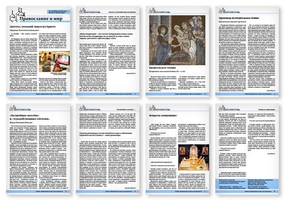 Православная стенгазета № 42 (252)