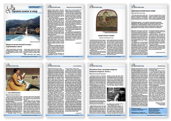 Православная стенгазета № 43 (253)