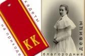 В Хабаровской епархии появились «Институт благородных девиц» и «кадетский корпус»