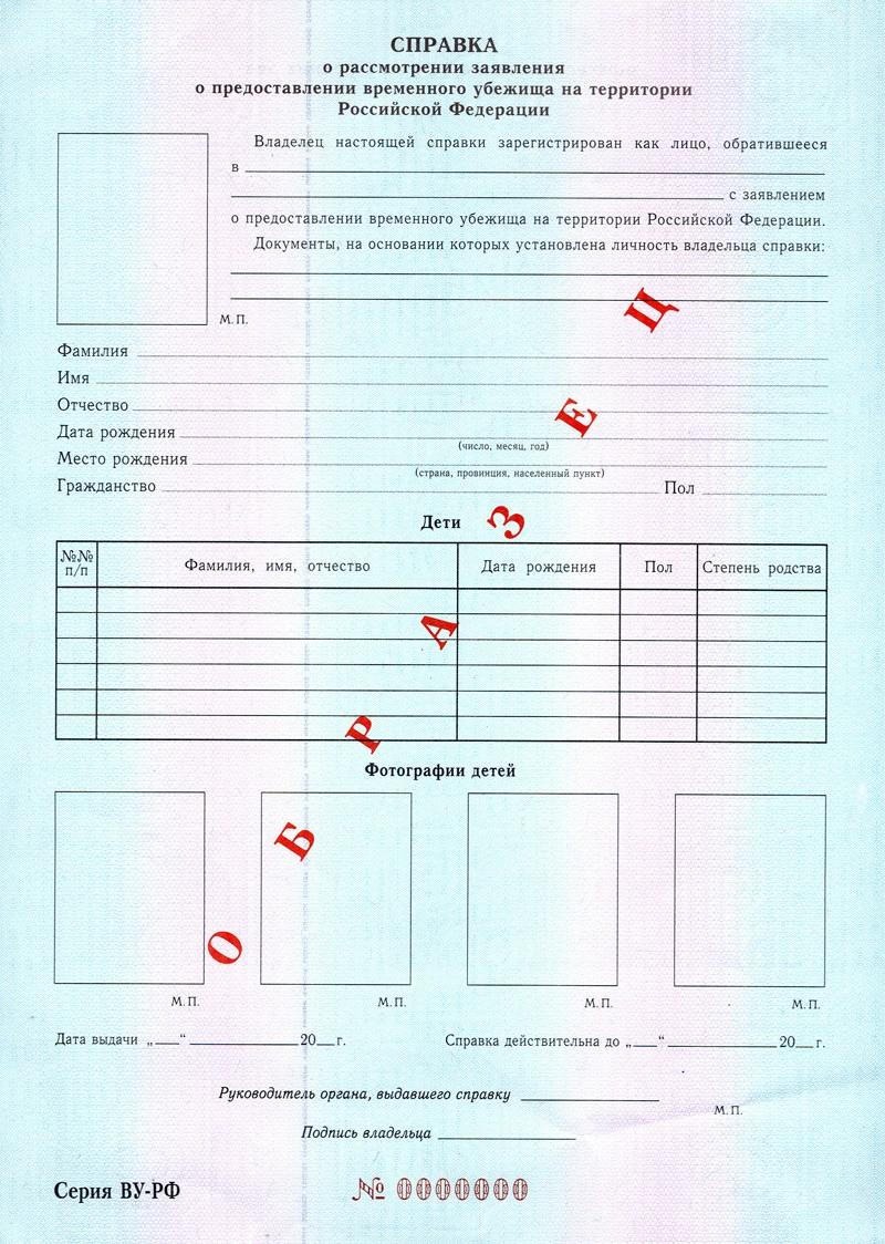 Трудоустройство граждан украины со статусом временного убежища