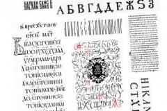 Какой шрифт самый православный?