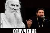 Отлучение Льва Толстого – лекция протоиерея Георгия Ореханова (+Видео)