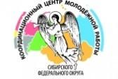 В Новосибирске пройдет межрегиональная конференция по молодежному служению