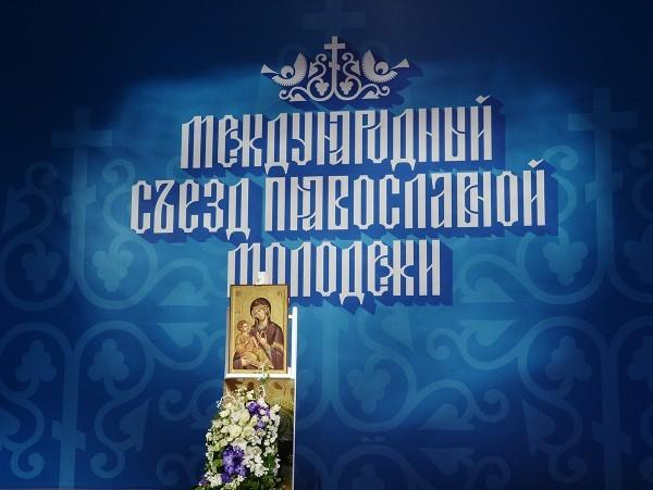 Святейший Патриарх Кирилл возглавил церемонию открытия I Международного съезда православной молодежи