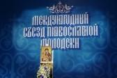 Итоговый документ Международного съезда православной молодежи