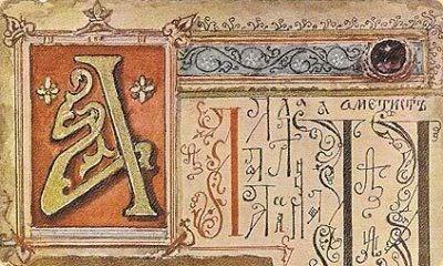 азбукиведи