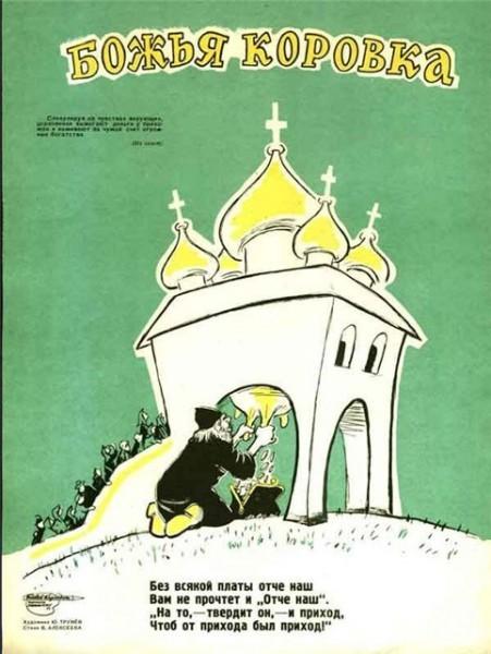 Советская карикатура, изображающая церковь как инструмент для обогащения