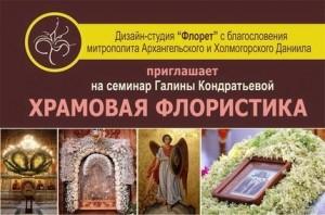 Верующие архангельской епархии смогут научиться храмовой флористике